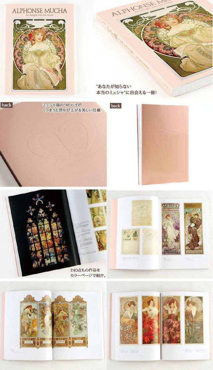 ミュシャ財団秘蔵ミュシャ展「展覧会カタログ」¥2,000(税込)| ミュシャ財団秘蔵のファミリーコレクションから厳選された、珠玉の出展作品およそ246点をカラーページで紹介。| ポスターなどのカラーリトグラフはもちろん、希少性の高い油彩画、下絵、ミュシャのデザインしたジュエリー、パッケージなどが一覧できます。| 巻頭には、ミュシャ財団唯一のキュレーター・佐藤智子氏と、本展監修者・千足伸行氏による論文を掲載。| 「アール・ヌーヴォーのミュシャ」だけでない画家の一面、また彼の思想や故郷への想いがわかる一冊。| ■サイズ:A4変型判(縦300×横225mm)| ■ページ数:212ページ | ■色:カラー/モノクロ(出展作品図版は全てカラー)| ぜひ会場でお手にとってご覧ください。(画像クリックで日テレ屋webへ)