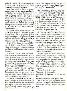 Ελένη Μαμανού: O Γίγαντας και ο νάνος - παραμύθια