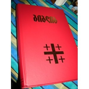 Georgian Bible with Deuterocanonical Books / Catholic Georgian Bible / Red Hardcover 2 Gold Stripes on the Side  $59.99
