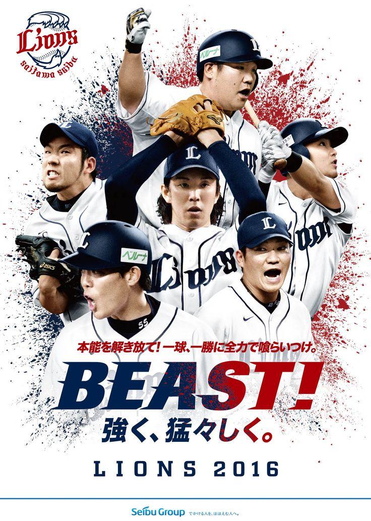 BEAST! 埼玉西武ライオンズ 2016
