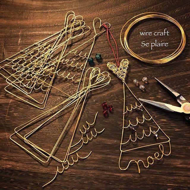 * * * 23日に向けて Xmasモビール✨作っています♡ * * #アートプラザ#12/23#クリスマス#アートマーケット#イベント#ワイヤーアート#ワイヤークラフト#ハート#ハート好き#ツリー#モビール#ワイヤー雑貨#真鍮#空想くらげ#wirecraft#wireart #heart#tree#Noël#christmas#mobile#blass#wireart#大分市#スプレール#楽しむ♡