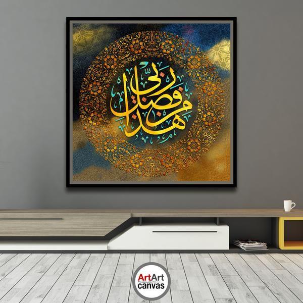 This Is By The Grace Of My Lord ه ذ ا م ن ف ض ل ر ب ي Islamic Art Islamic Paintings Islamic Calligraphy Painting