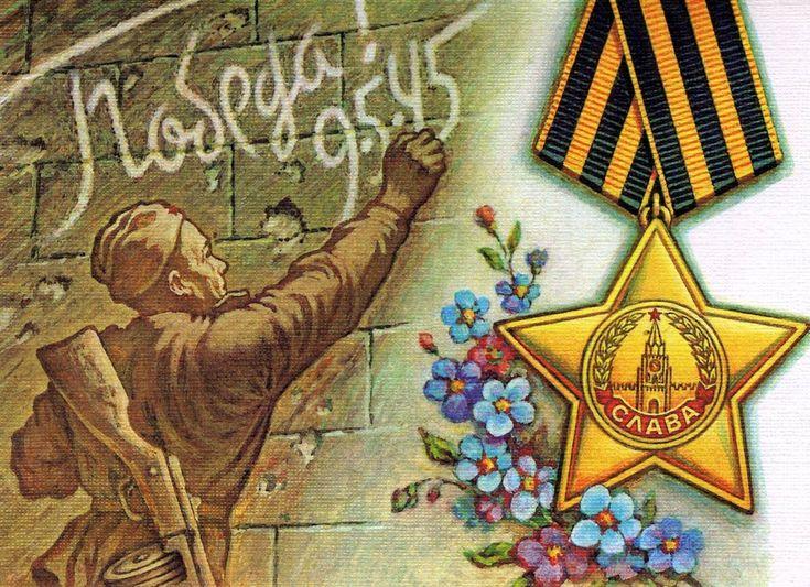 Победа! 9.5.1945 Надпись на стене Рейхстага