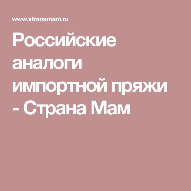 Российские аналоги импортной пряжи - Страна Мам