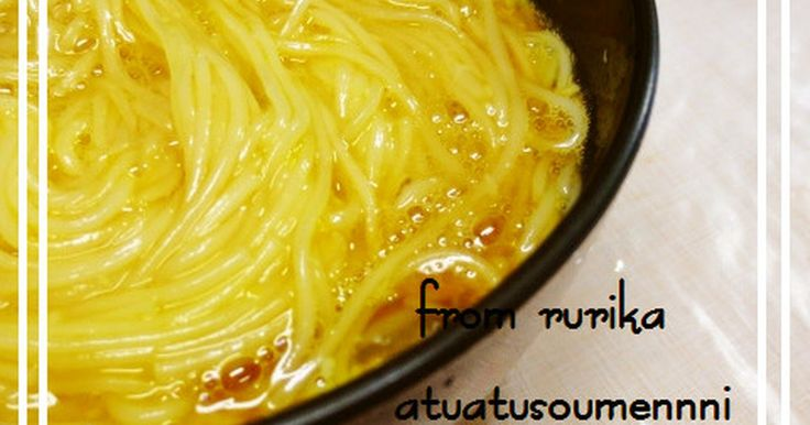 ♡2012年12月13日話題入り♡そうめんの人気検索1位感謝♫入麺より簡単でとっても美味しい♪手間がなくできます!