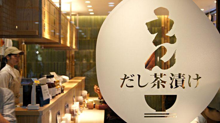Dashi Chazuke En - Japanese Fastfood, Tokyo ᴴᴰ ●  だし茶漬け えん
