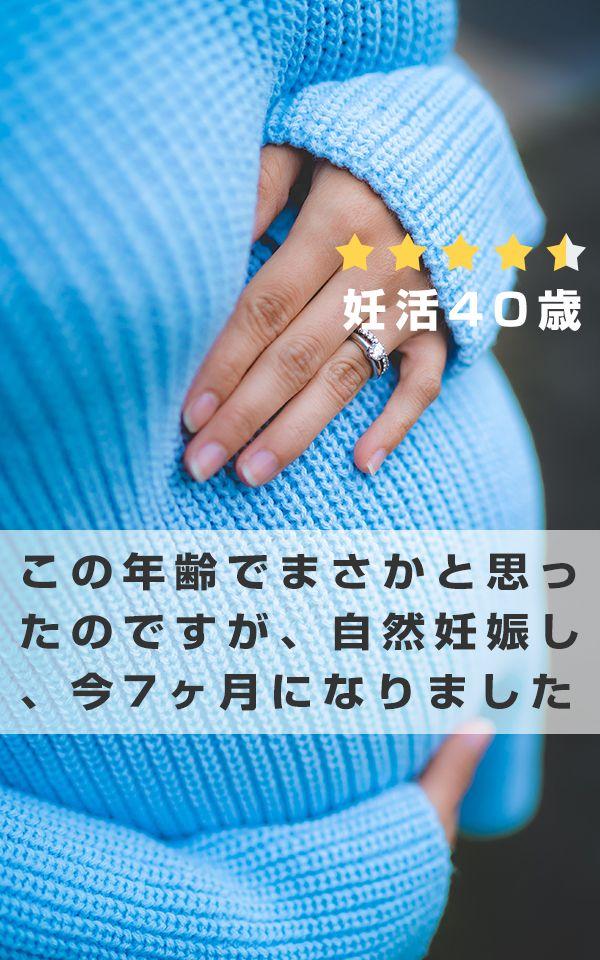 より早く妊娠するためのヒント