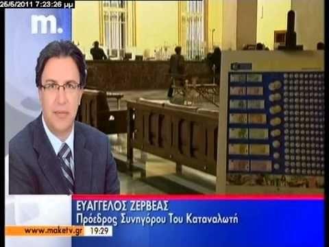 Ραδιοφωνική παρέμβαση - 25.5.2011  Ο Συνήγορος του Καταναλωτή κ. Ευάγγελος Ζερβέας στο δελτίο ειδήσεων του Makedonia TV. (Τοκογλυφία)