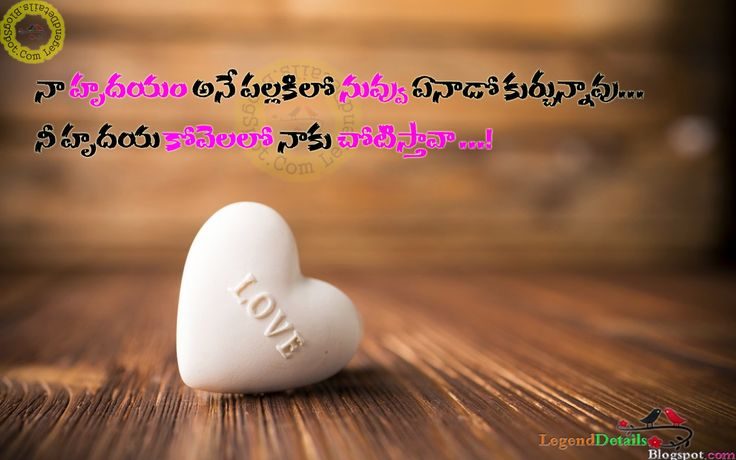Telugu Love Sms With Hd Images Heart Touching Telugu Love Sms Adorable Love Falor Kavithalu Hd