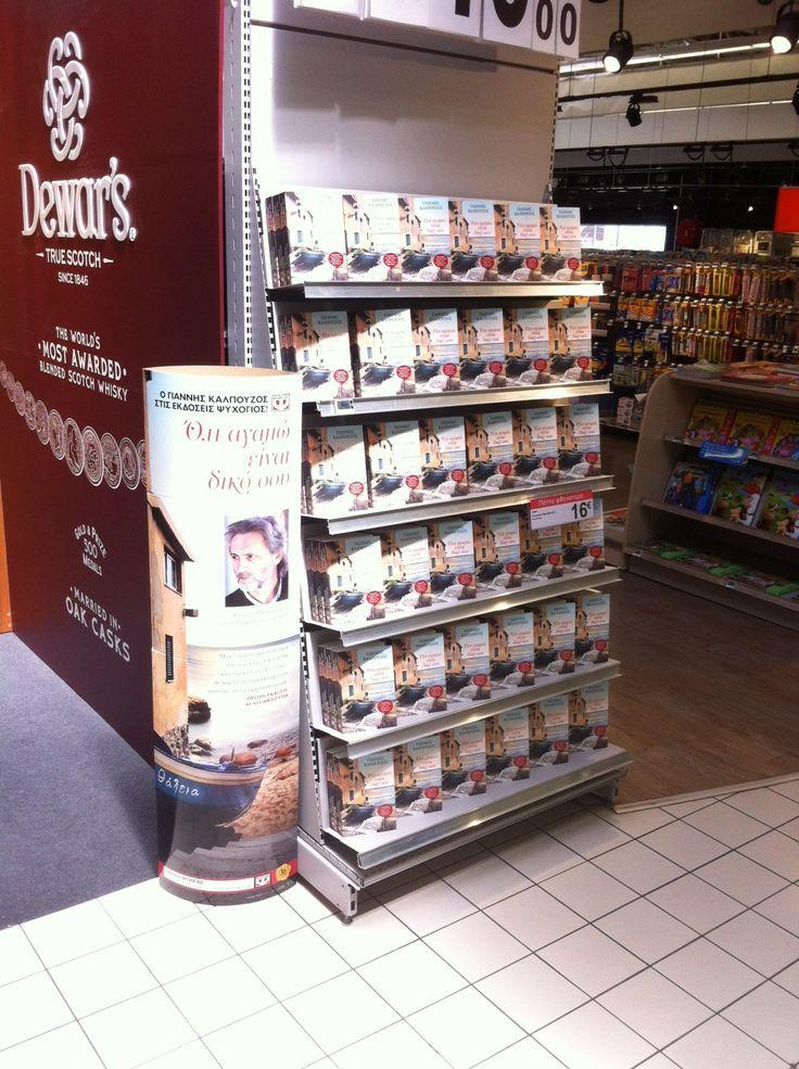 Το νέο βιβλίο του Γιάννη Καλπούζου, Ό,ΤΙ ΑΓΑΠΩ ΕΙΝΑΙ ΔΙΚΟ ΣΟΥ, κρατάει μια ξεχωριστή θέση στην καρδιά μας αλλά και ... στα ράφια του Carrefour Planet!