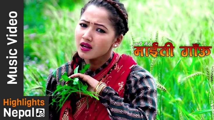 Kathai Mero Maiti Gau New Nepali Lok Song 2017/2074
