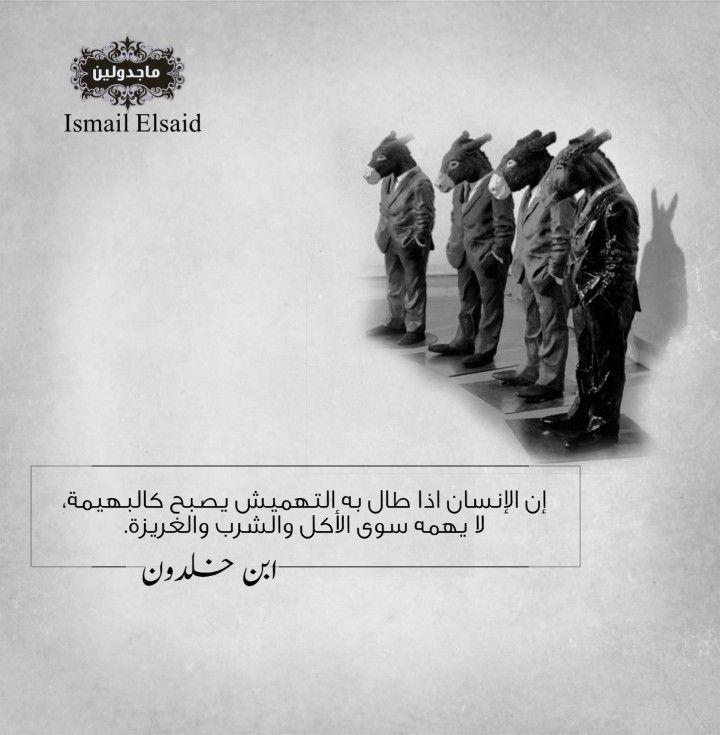 ابن خلدون In 2021 Beautiful Arabic Words Quotes Words