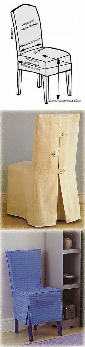 Как сшить чехол на стул - Лайн Декор