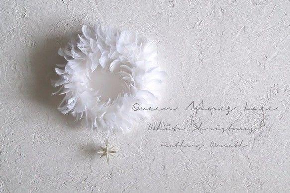 ■真っ白なホワイトフェザーをたくさん使ってクリスマスリースを作りました。ぶら下げた星に光が当たると、ラメがキラキラ光ってとても綺麗です。聖なる夜に・・・今年はホワイトクリスマスで♪同じフェザーで作ったツリーも販売しております(画像4枚目)https://www.creema.jp/item/3128277/detail「creemaクリスマス2016」『クリスマスハンドメイド2016』■サイズ:直径約25㎝■こちらは受注製作でお届けまで一週間ほどお時間いただいておりますが、お急ぎの方は先にメッセージで納期をご確認ください。できる限り対応させていただきます。■一つ一つ手作りで制作しています。…
