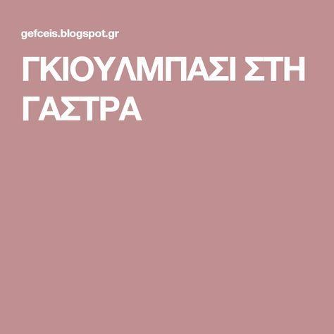 ΓΚΙΟΥΛΜΠΑΣΙ ΣΤΗ ΓΑΣΤΡΑ