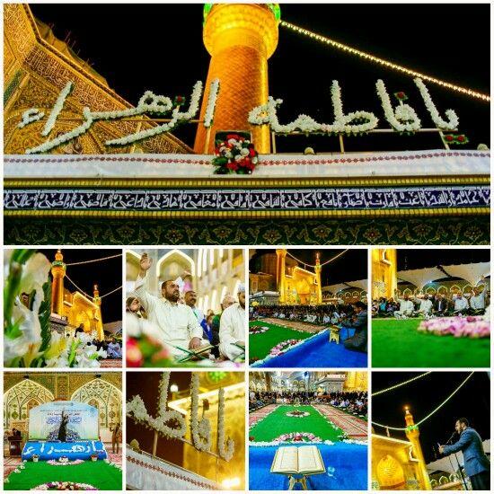 [20 Jammad Al-Akhir 1437]  Quranic Session in Imam Ali Holy Shrine for the Celebration of Sayyeda Fatima Zahra Holy Birthday Anniversary  #SalamYaFatima