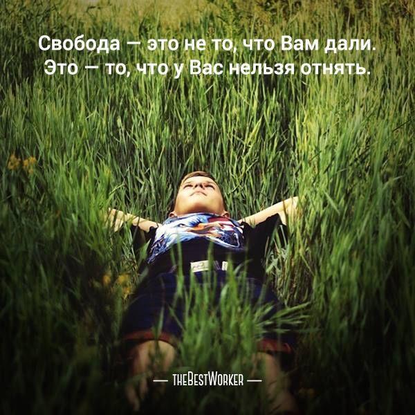 17:00 Уважение (фото — instagram.com/titanik3030) #уважение, #отношения, #самооценка, #чувства, #tbworker