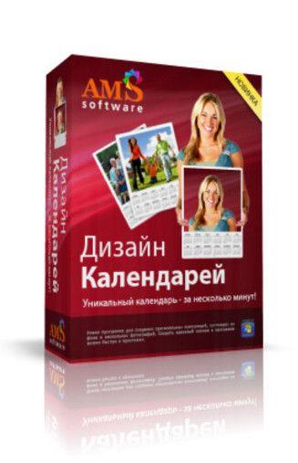 """https://biznesinter.ru/kalendar-svoimi-rukami/  Рекомендую! Скачайте и пользуйтесь! Программа """"Дизайн календарей"""" воодушевит вас не только на новые творческие находки, но и ... Я желаю вам творческих успехов и большого счастья в жизни! Удачи вам, друзья!"""