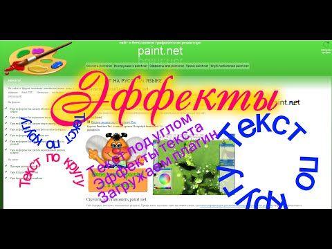 Paint.Net.Эффекты - YouTube