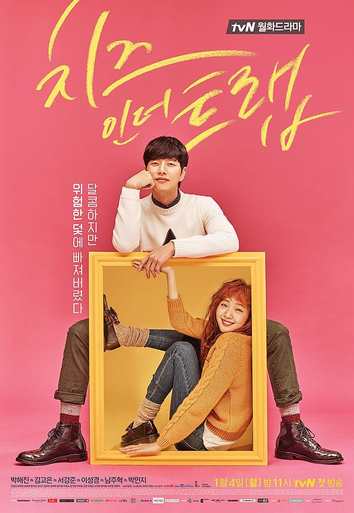 Cheese in the Trap | Park Hae Jin & Kim Go Eun