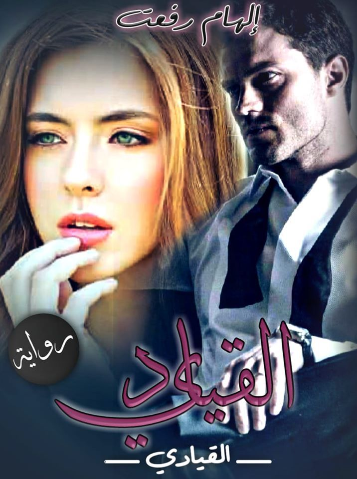 رواية الق ی ادي الجزء الأول Wattpad Books Pdf Books Reading Arabic Books