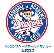 ドラゴンズベースボールアカデミー 公式ロゴ