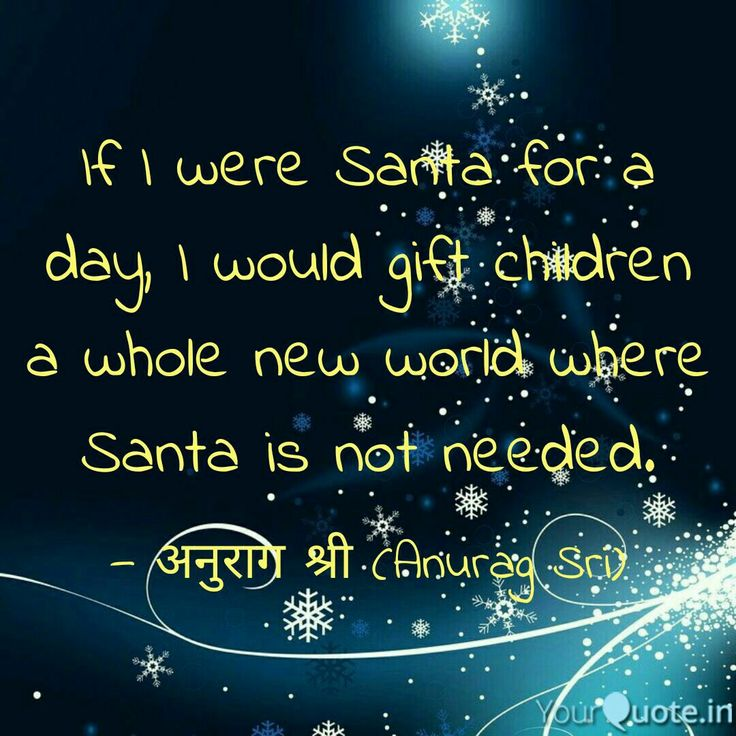 #santa #newworld #children #merrychristmas #yqbaba #anuragsri  Follow my writings on http://www.yourquote.in/srivastava-anurag-jdt/quotes/ #yourquote