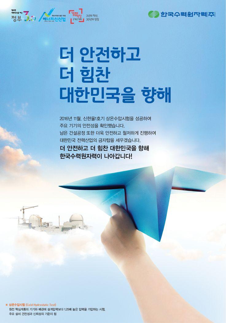 한국수력원자력 상온수압 시험성공광고(안전)