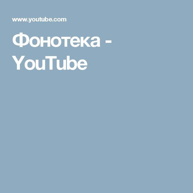 Фонотека - YouTube