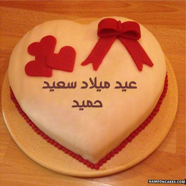 تنزيل عيد ميلاد سعيد حميد كعكة ويقول عيد ميلاد سعيد بطريقة جميلة تعديل عيد ميلاد سعيد حميد صور بالا Happy Birthday Chocolate Cake Happy Anniversary Cakes Cake