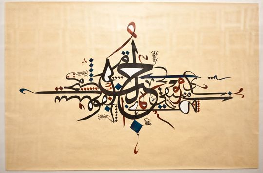 Stunning calligraphy by Wissam Shawkat. Part of the Letters of Love exhibition.