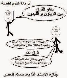 des blagues en arabe 2015 - Recherche Google