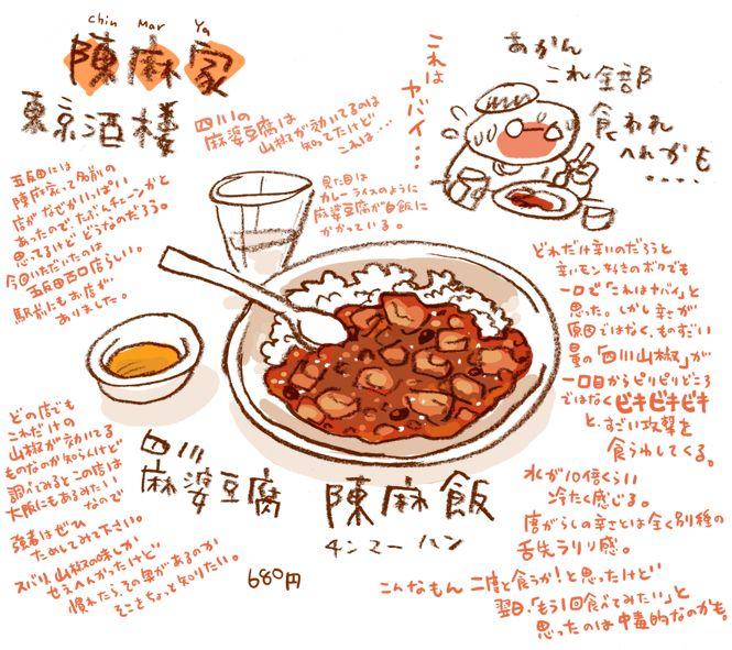 五反田■地獄の陳麻飯■の画像:週間山崎絵日和