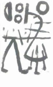 Tatlichkeiten, 1940 (Silkscreen print) Paul Klee