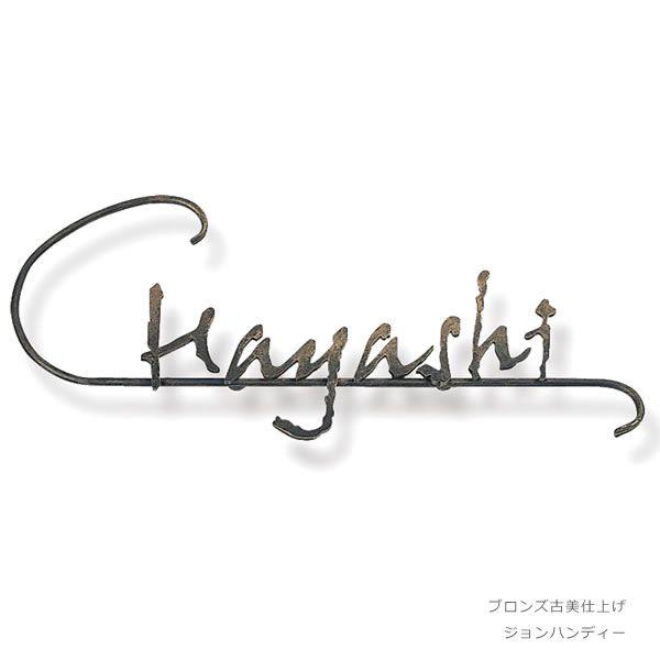 シンプルな人気のアイアン表札。アンティークのように魅力的。厚い鉄の切文字も必見。クラシカル&エレガントデザイン。