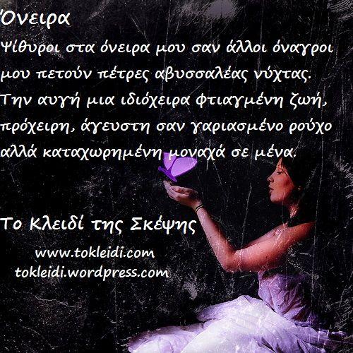 http://www.tokleidi.com/kapoia-poiimata/