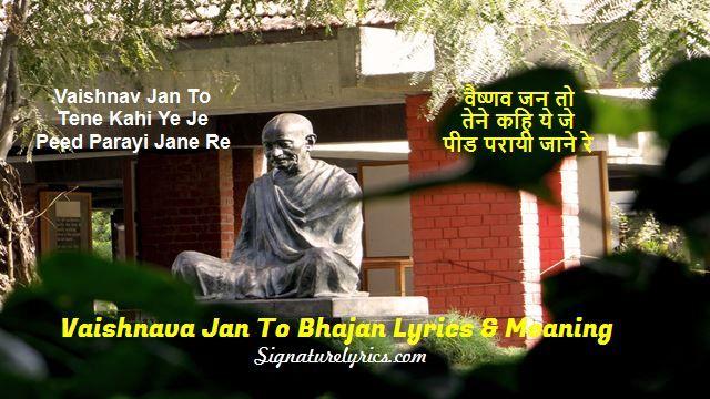 Vaishnav Jan To Tene Kahiye Lyrics And Meaning Lyrics Lyrics Website Romantic Songs