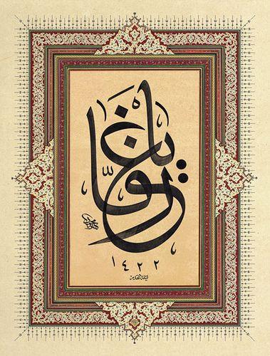 TURKISH ISLAMIC CALLIGRAPHY ART (96) | Flickr - Photo Sharing!