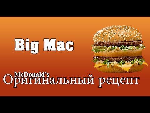Биг Мак (BigMac) оригинальный рецепт McDonald's - YouTube