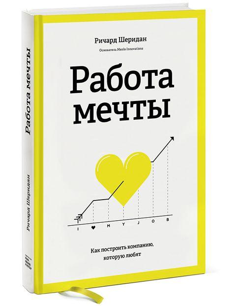 Бизнес-книги о том, как преодолевать разобщенность сотрудников и боязнь новых начинаний