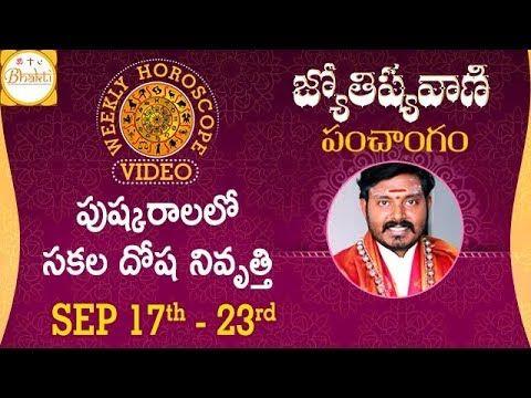 Rashi Phalalu   Astrology   Weekly Horoscope Telugu   17th to 23th September   వార ఫలాలు   Bhakti - YouTube    https://www.youtube.com/watch?v=2qm0woB81eY