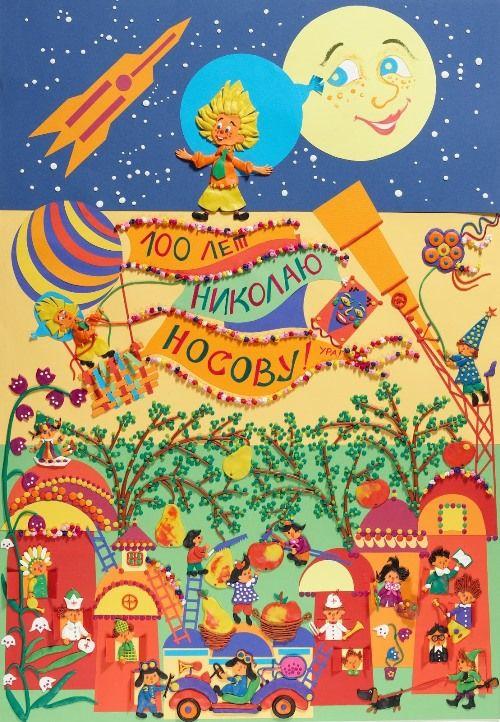 100 years to Nikolai Nosov, writer