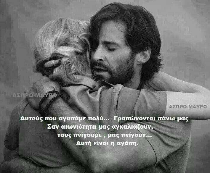 Έχω ανάγκη την αγκαλιά σου. Μου λείπεις σε αγαπάω Μόνο εσένα θέλω και ας μην το πιστεύεις