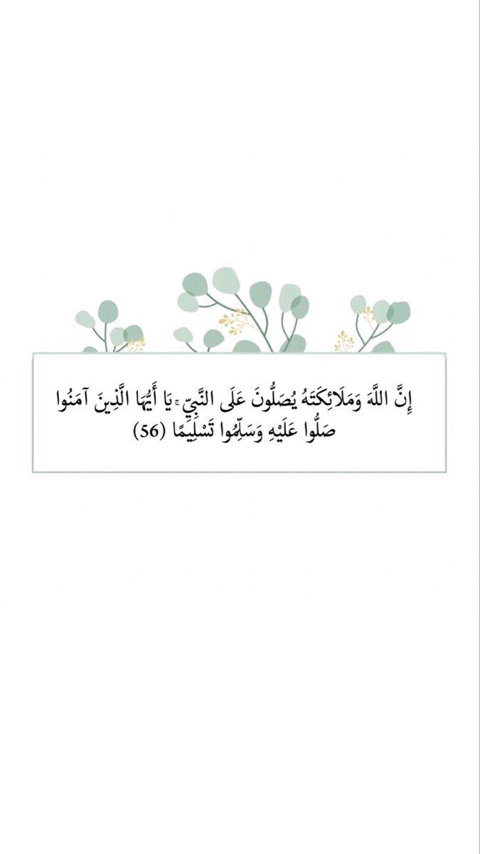 يوم الجمعه Quran Quotes Love Islamic Love Quotes Quotes For Book Lovers