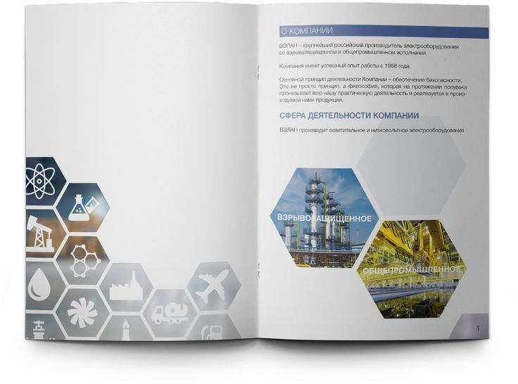 Торговый дом «Вэлан» Буклет. #printing #booklet #brochure #layout #art