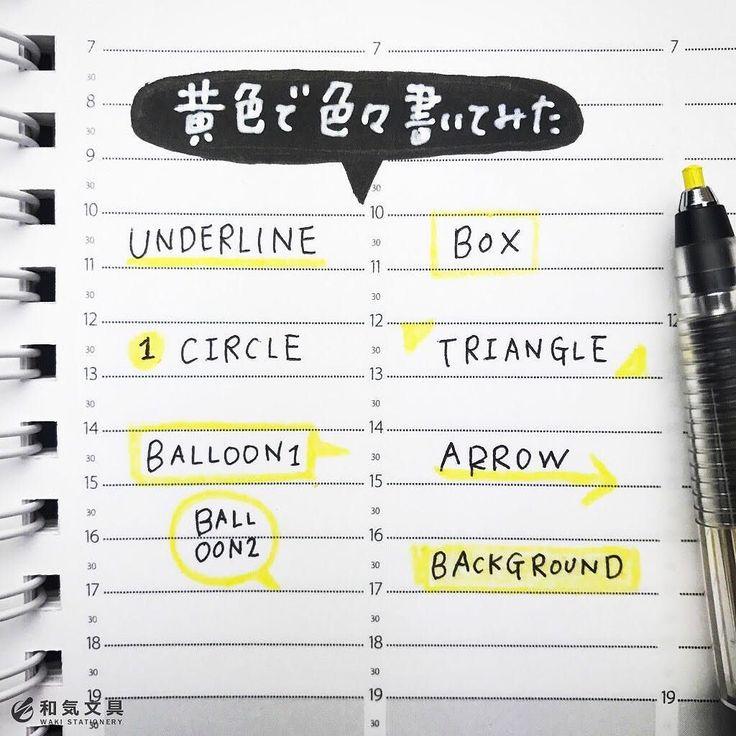 本日の一枚黄色で色々書いてみた  どちらかと言えば多色使うよりシンプルなワントーン系が好きなので黄色を使って色々かいてみました  普段は多色使いますがこういう手帳の書き方もなかなかいいなぁ()  #手帳 #手帳活用 #手帳術 #ダイアリー #マルチ8 #クオバディス #タイムアンドライフ #stationeryaddict #stationerylove #お洒落 #文房具 #文具 #stationery #和気文具