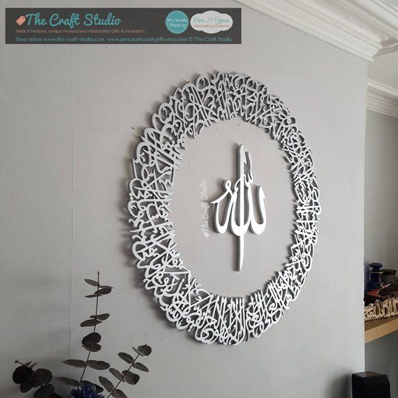 Superbe Contemporaine Ayatul Kursi Main Fait Affichage Mural Luxe Decoration Murale Islamique Moderne Unique Islamic Decor Islamic Wall Art Islamic Wall Decor