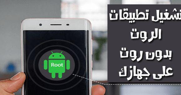كيفية تشغيل تطبيقات التي تحتاج صلاحيات الروت بدون عمل Root للاندرويد Root Apps Root App