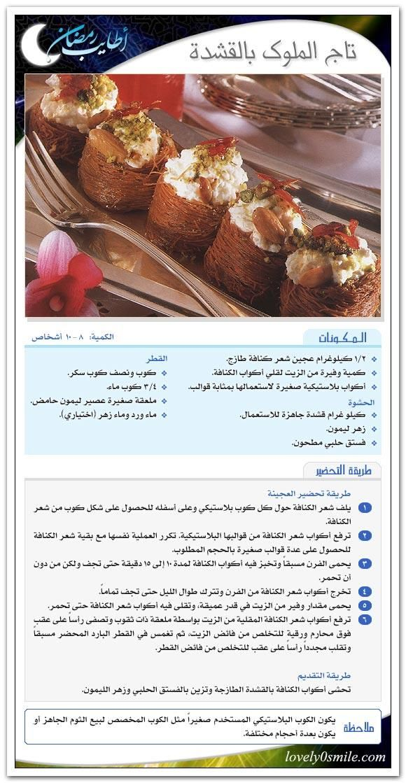 كتالوج أكلات أطايب رمضان لعام بالصوربالهناء والعافية 49704alsh3er Gif Ramadan Desserts Lebanese Desserts Ramadan Recipes