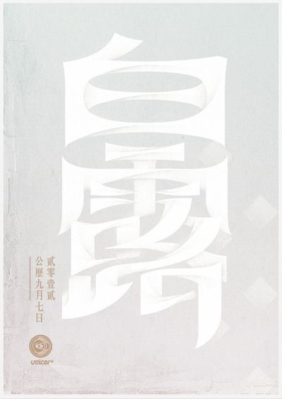 "moretong""24 Solar Terms of China-Bai lu"""